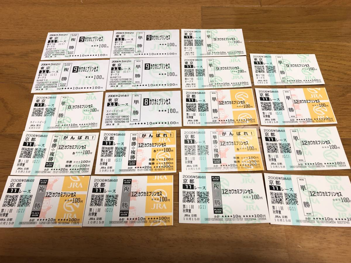 カワカミプリンセス スイートピーS オークス 秋華賞 現地的中馬券 単勝 複勝 がんばれ 馬券 19枚