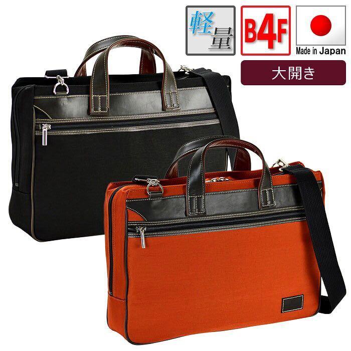 ビジネスバッグ メンズ ナイロン ブリーフケース B4ファイル B4 カジュアル 41cm 2way 日本製 国産 豊岡製鞄 26595 オレンジ_画像1