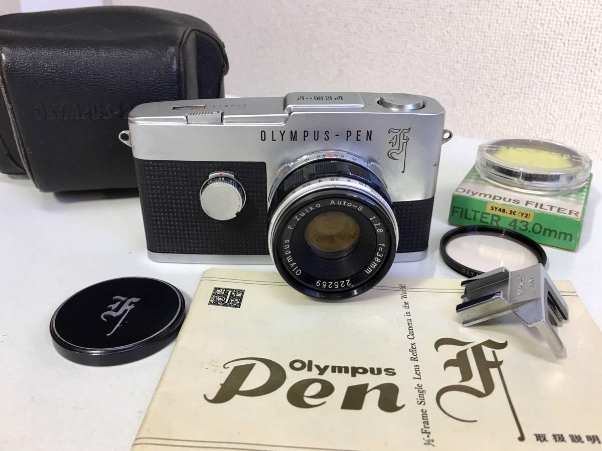 ◆OLYMPUS オリンパス PEN-F/F.ZUIKO Auto-S 38mm 1:1.8 アクセサリーシュー★取説付き