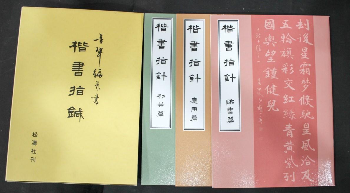日本書道★松本芳翠 楷書指針1函3冊★松涛社
