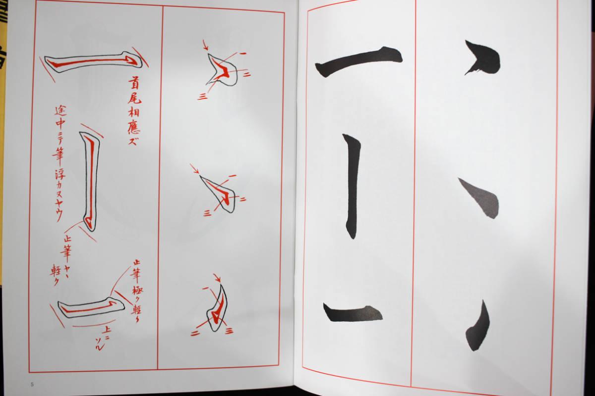 日本書道★松本芳翠 楷書指針1函3冊★松涛社_画像2