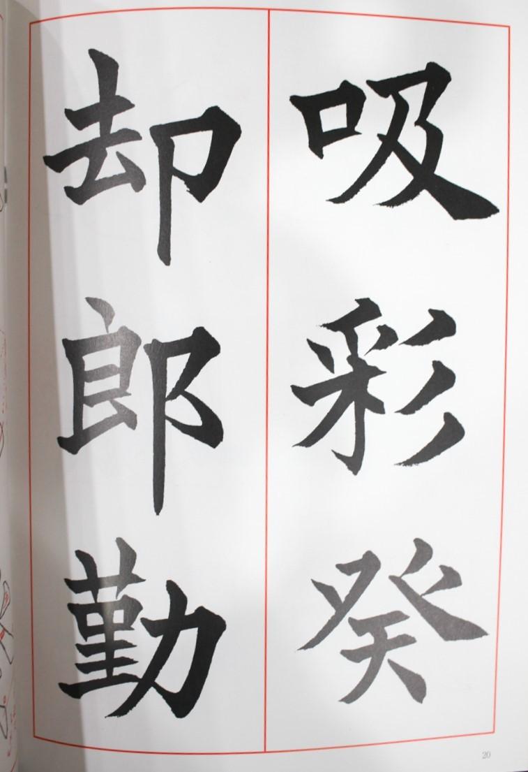 日本書道★松本芳翠 楷書指針1函3冊★松涛社_画像3