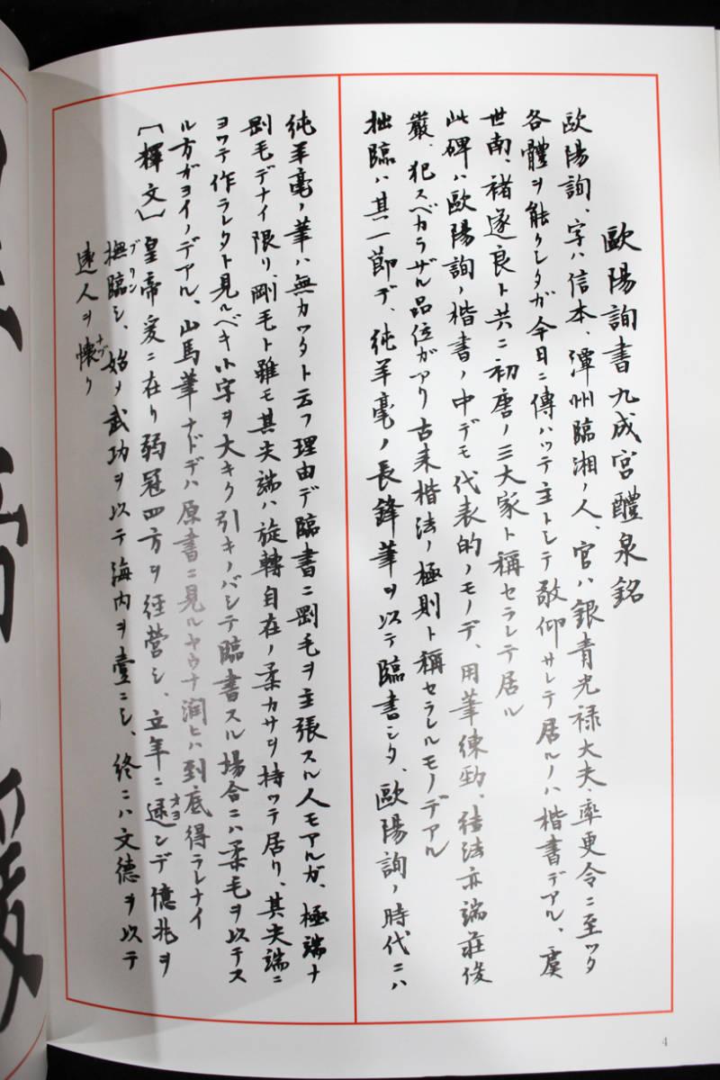 日本書道★松本芳翠 楷書指針1函3冊★松涛社_画像7
