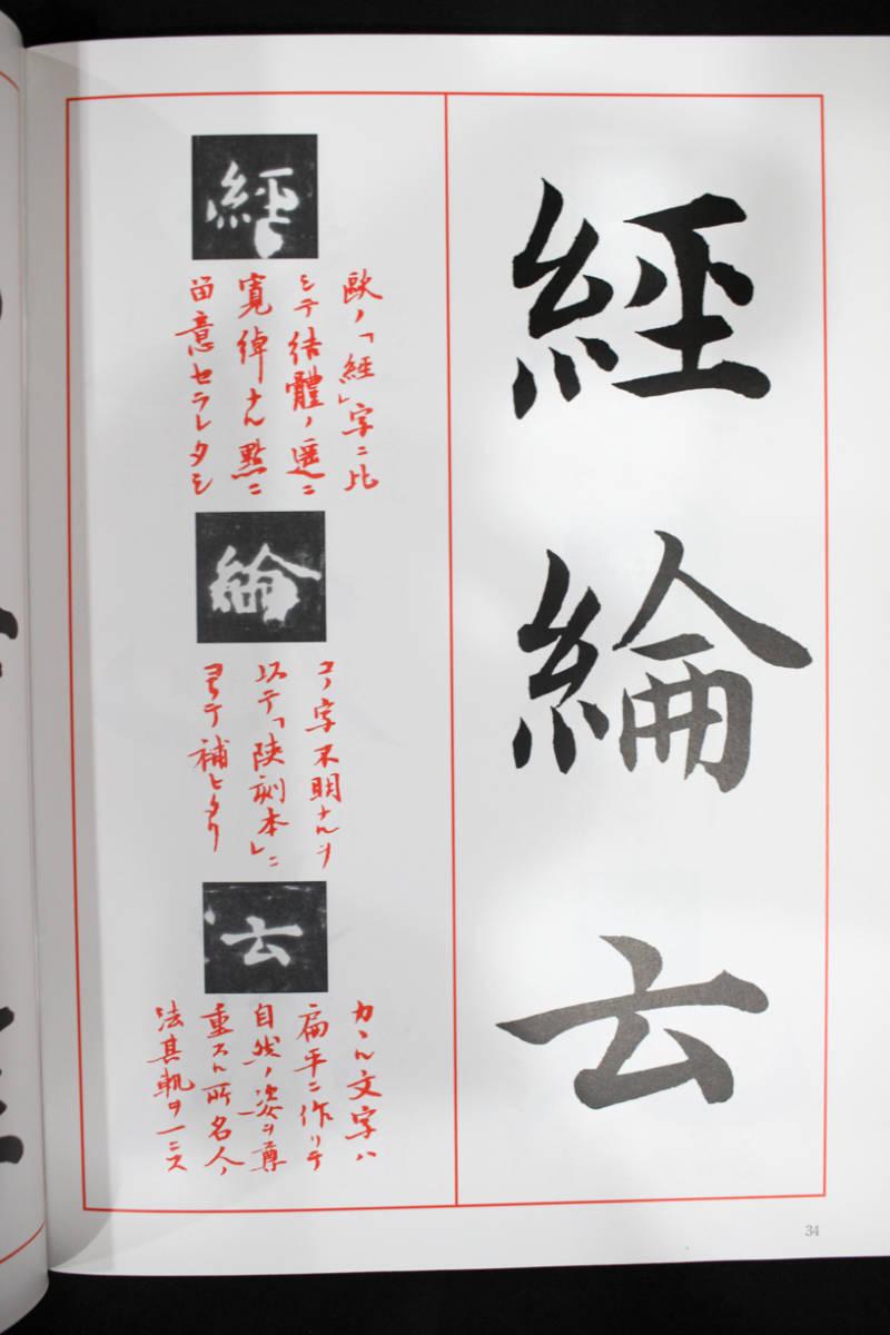 日本書道★松本芳翠 楷書指針1函3冊★松涛社_画像8