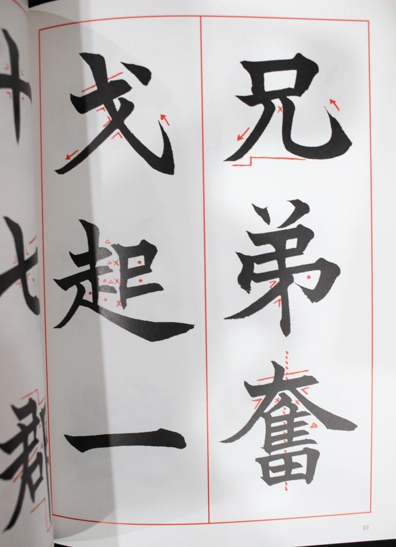 日本書道★松本芳翠 楷書指針1函3冊★松涛社_画像4