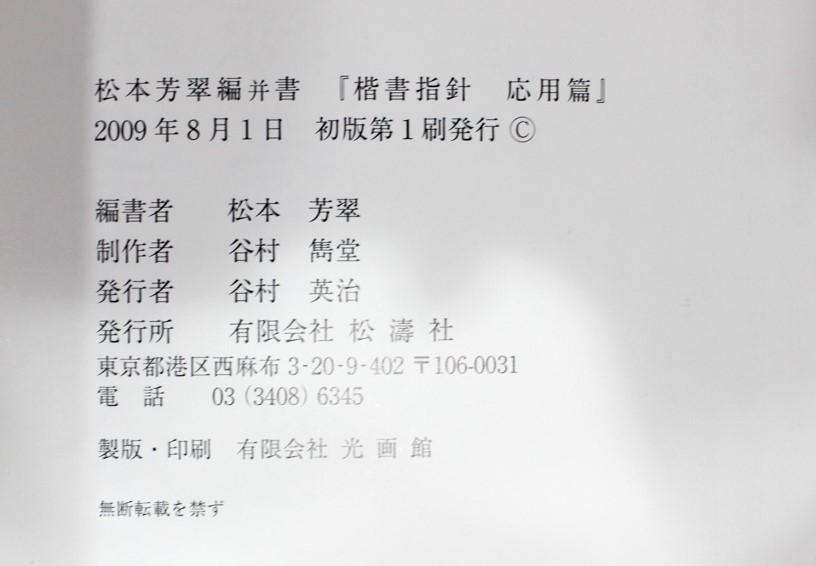 日本書道★松本芳翠 楷書指針1函3冊★松涛社_画像6