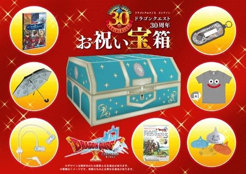 [1円から] ドラゴンクエスト10 ドラゴンクエスト30周年記念宝箱 メタスラハウス DQXお祝い アイテムコード