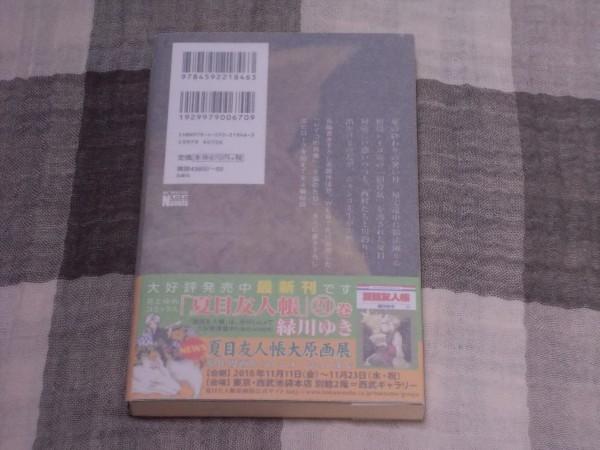 村井さだゆき「小説・夏目友人帳」花とゆめCOMICSスペシャルララノベルズ 3冊セット_画像6