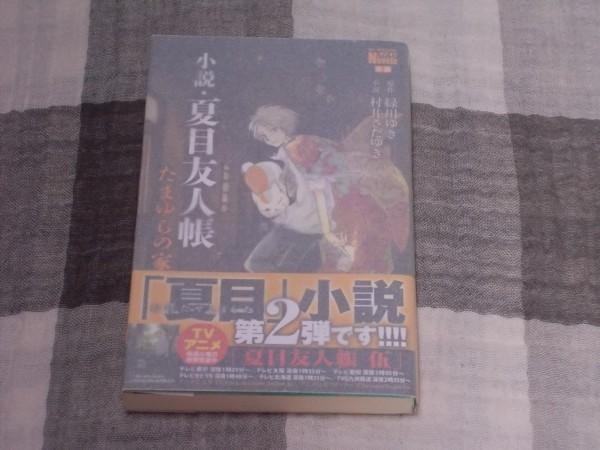 村井さだゆき「小説・夏目友人帳」花とゆめCOMICSスペシャルララノベルズ 3冊セット_画像5