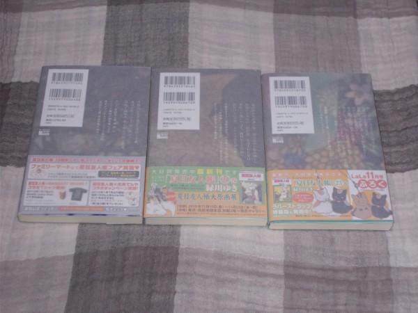 村井さだゆき「小説・夏目友人帳」花とゆめCOMICSスペシャルララノベルズ 3冊セット_画像2