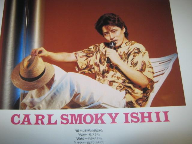 スモーキー 石井 カール