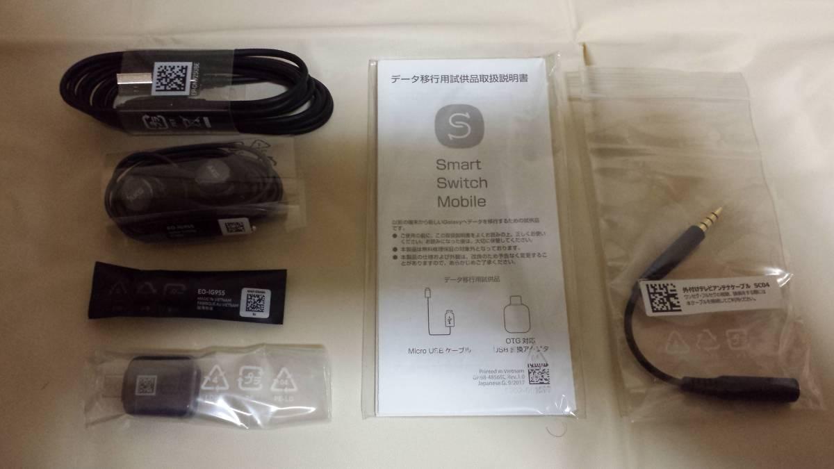 ギャラクシー Galaxy S9 空箱・付属品セット AKGイヤホン 変換アダプタ USBケーブル など_画像2