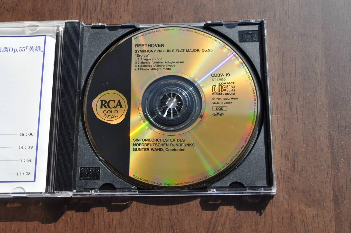 ベートーヴェン:交響曲第3番『英雄』@ギュンター・ヴァント&ハンブルク北ドイツ放送交響楽団/ゴールドCD/Gold CD_画像2