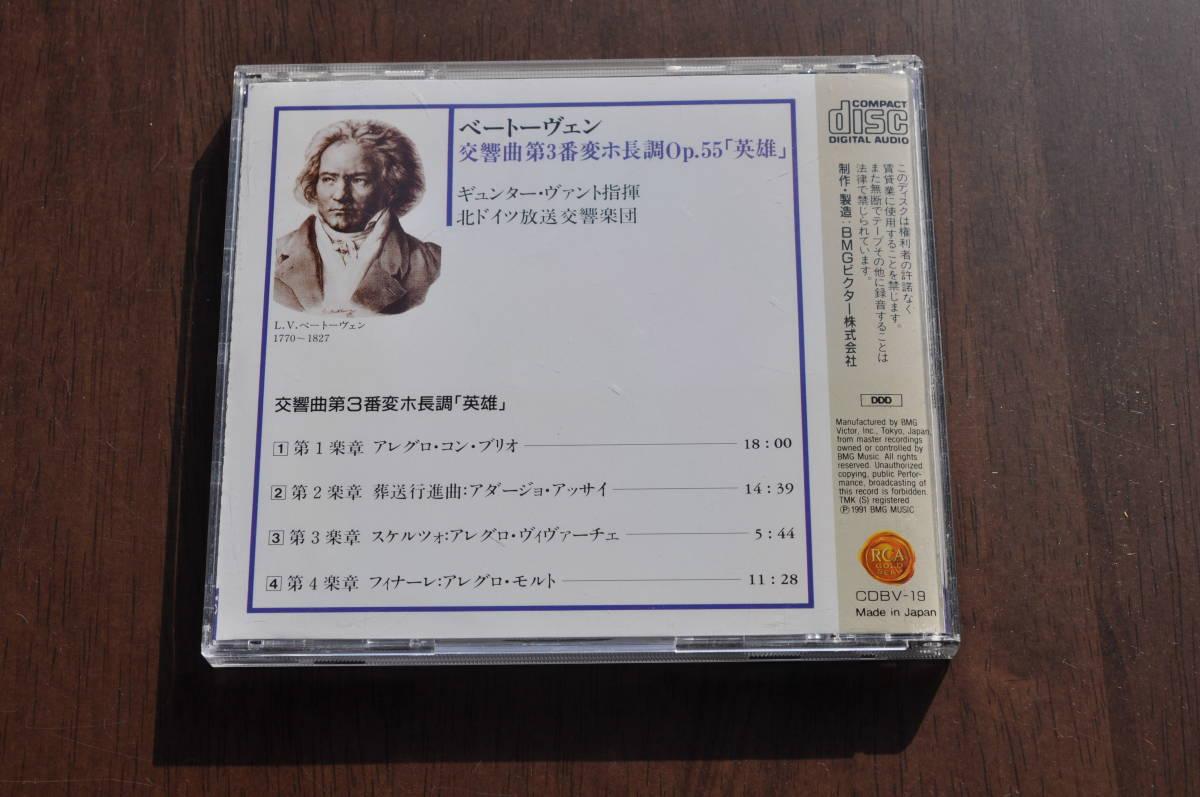 ベートーヴェン:交響曲第3番『英雄』@ギュンター・ヴァント&ハンブルク北ドイツ放送交響楽団/ゴールドCD/Gold CD_画像3