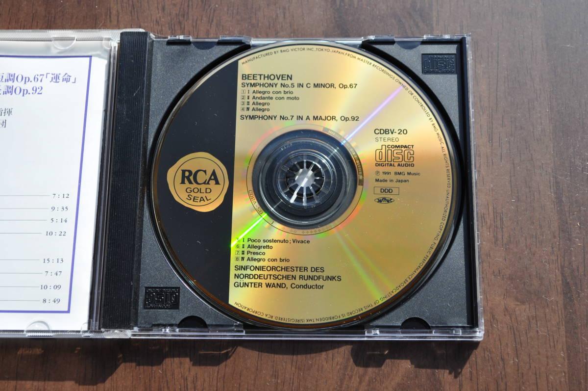 ベートーヴェン:交響曲第5番『田園』&交響曲第7番ギュンター・ヴァント&ハンブルク北ドイツ放送交響楽団/ゴールドCD/Gold CD_画像2
