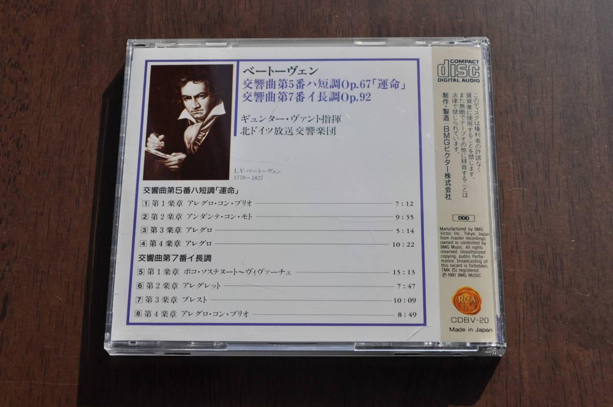 ベートーヴェン:交響曲第5番『田園』&交響曲第7番ギュンター・ヴァント&ハンブルク北ドイツ放送交響楽団/ゴールドCD/Gold CD_画像3