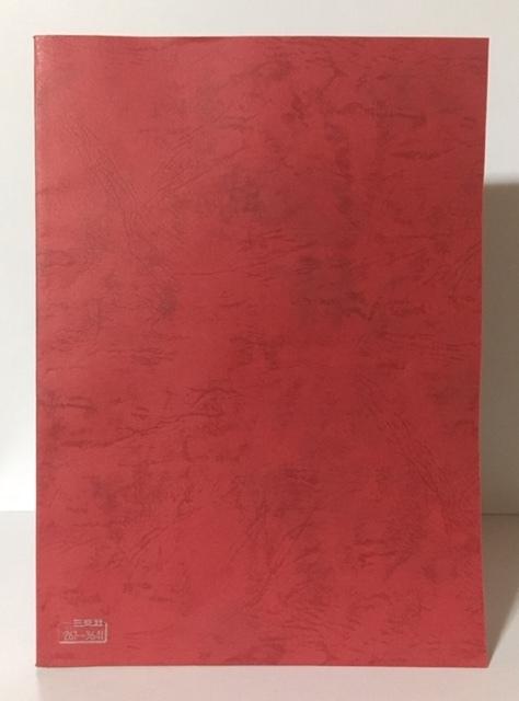 台本 「虹へ、アヴァンチュール」 第1回サントリーミステリー大賞受賞作品 朝日放送 鷹羽十九哉 緒形拳 146ページ_画像2