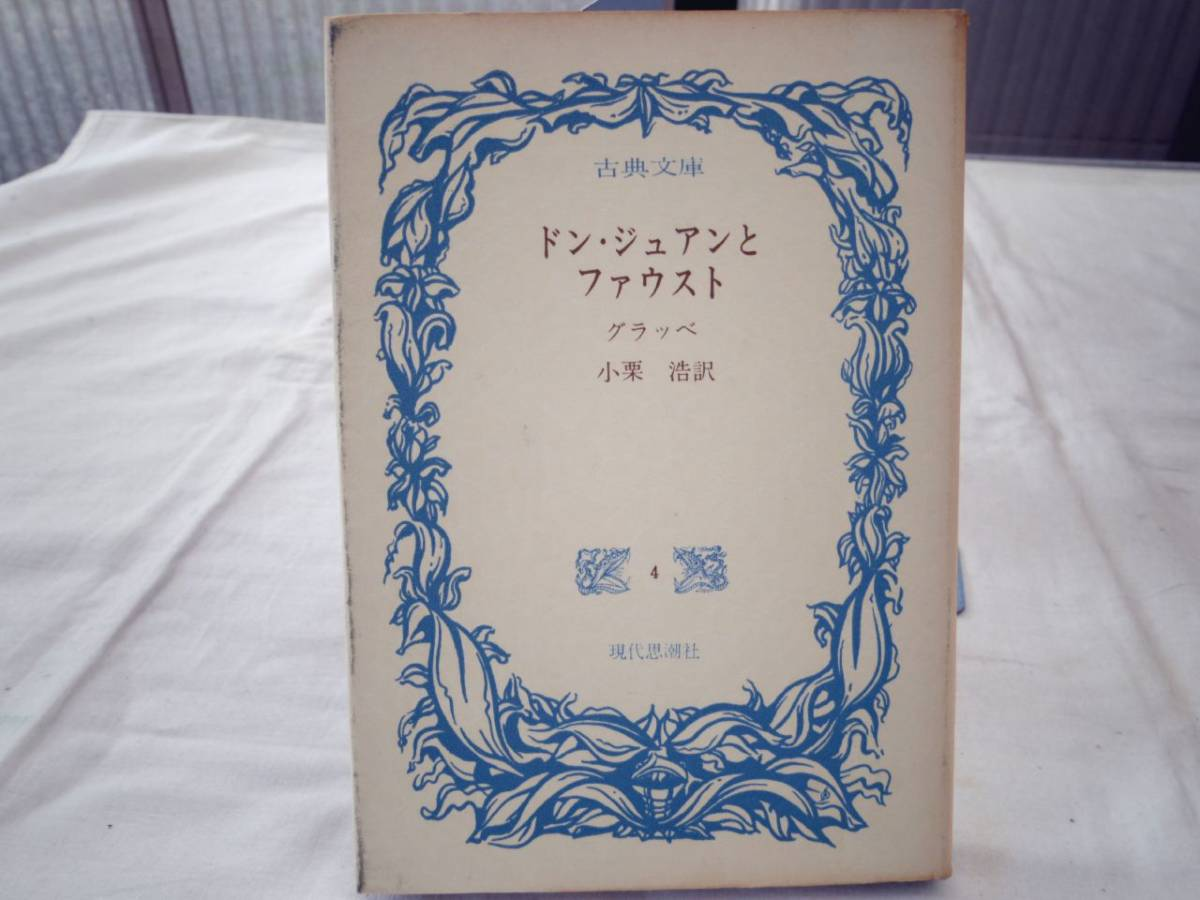 0025217 ドン・ジュアンとファウスト 古典文庫 グラッペ 小栗浩訳 現代思潮社 1967_画像3