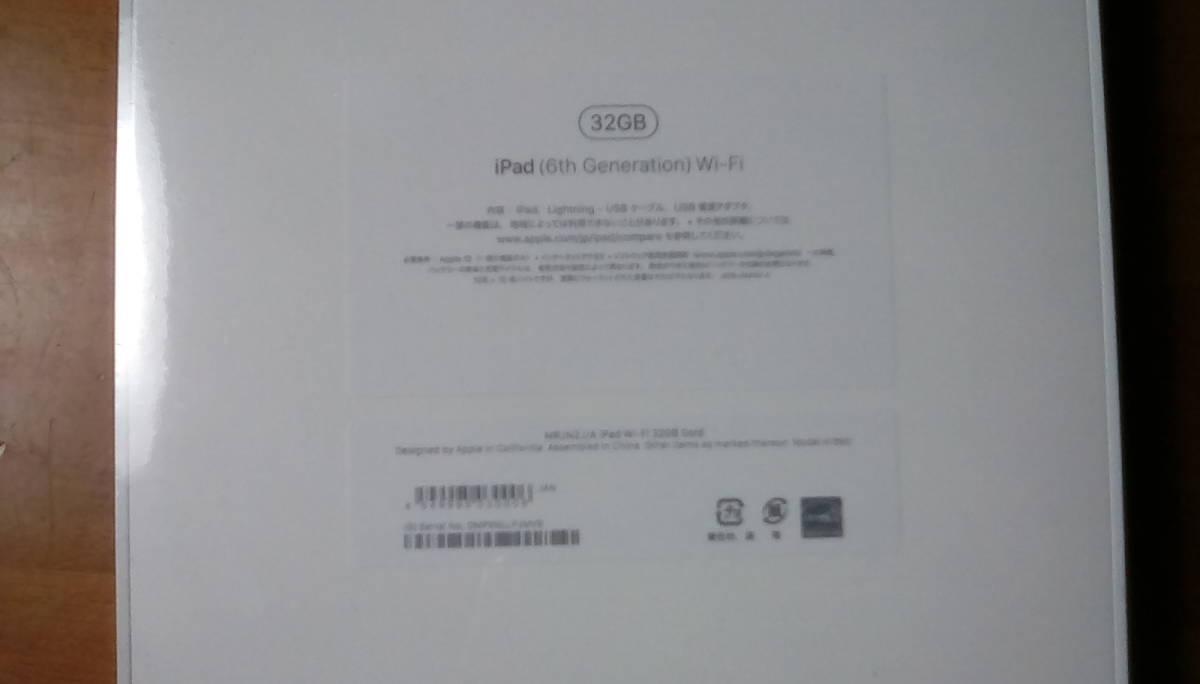 【新品未使用】ヨドバシカメラ福袋 夢のお年玉箱2019 タブレットパソコンの夢 i iPad 9.7インチ 32GB MRJN2J/A ゴールド+おまけ_画像3