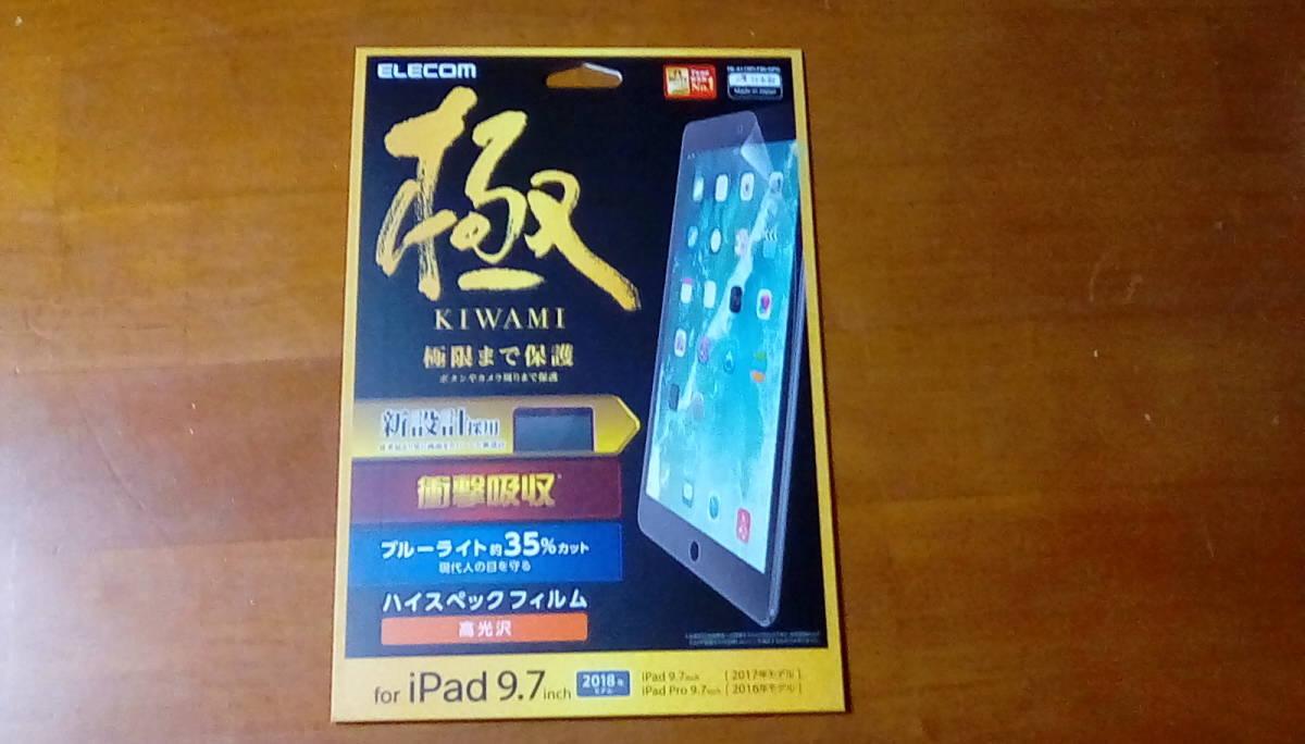 【新品未使用】ヨドバシカメラ福袋 夢のお年玉箱2019 タブレットパソコンの夢 i iPad 9.7インチ 32GB MRJN2J/A ゴールド+おまけ_画像6
