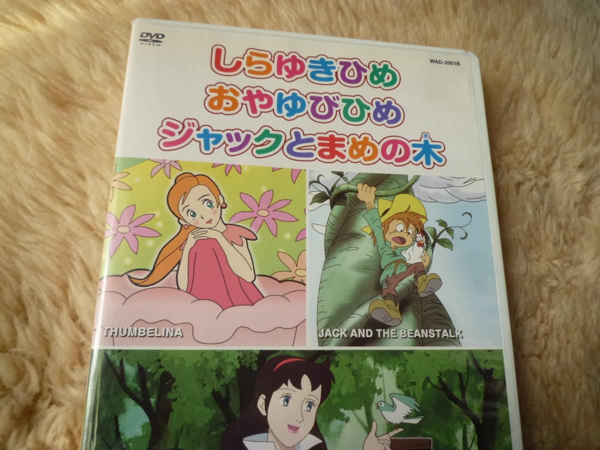 child ~ elementary school student language study study DVD Snow