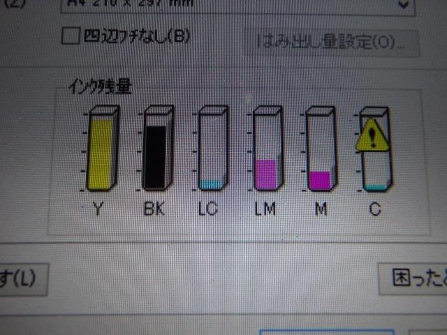 EPSON A3対応インクジェットプリンター PM-G4500 中古品 _画像9