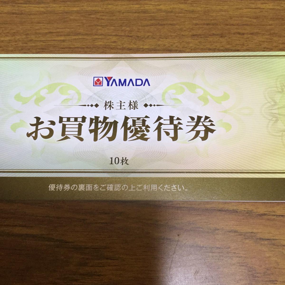 【最新】ヤマダ電機 YAMADA 株主優待券 5,000円分(ミニレター送料無料)