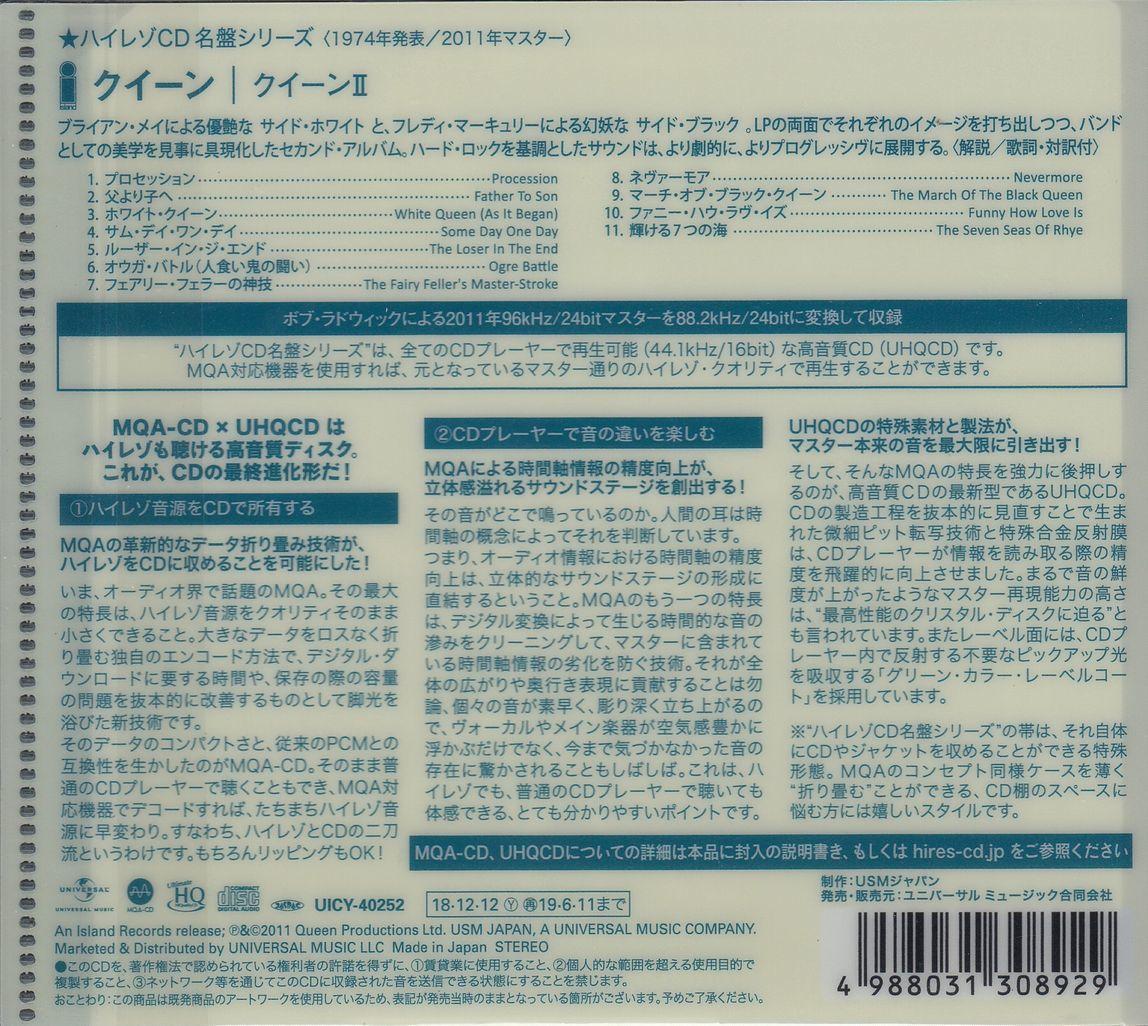 新品未開封!生産限定盤・ハイレゾ音源収録・Queen(クィーン)・CD・「6 タイトル セット」_画像8