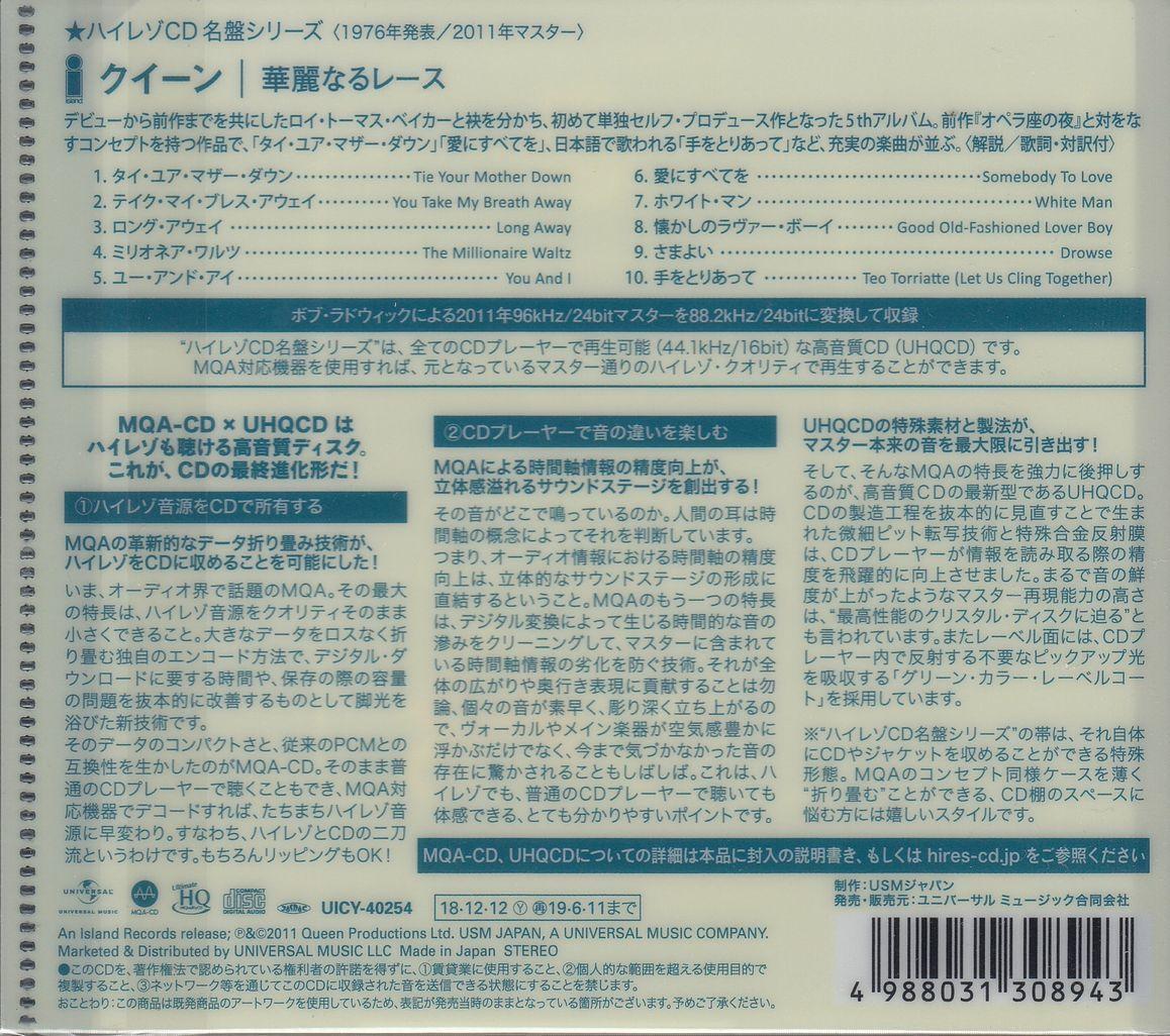 新品未開封!生産限定盤・ハイレゾ音源収録・Queen(クィーン)・CD・「6 タイトル セット」_画像4