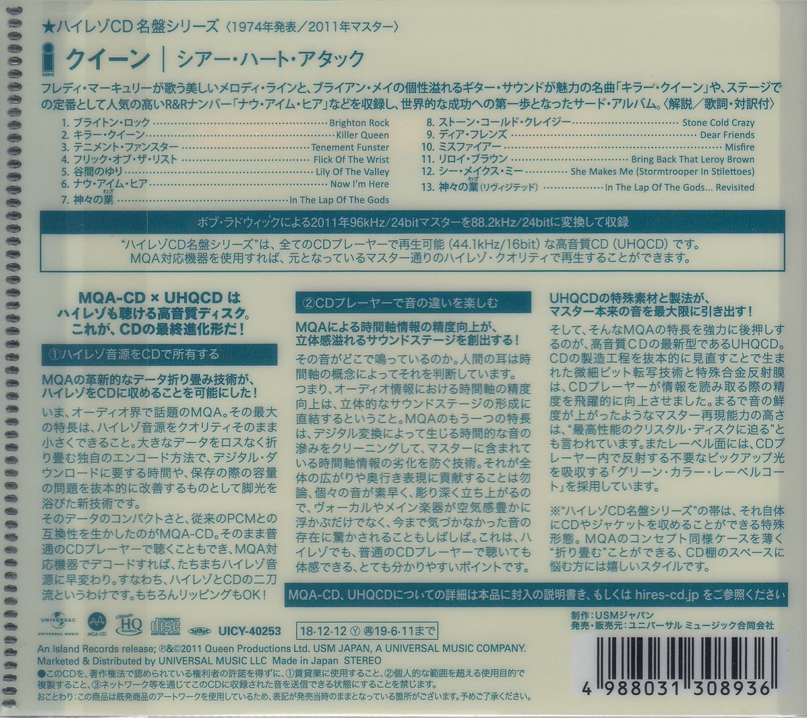 新品未開封!生産限定盤・ハイレゾ音源収録・Queen(クィーン)・CD・「6 タイトル セット」_画像6