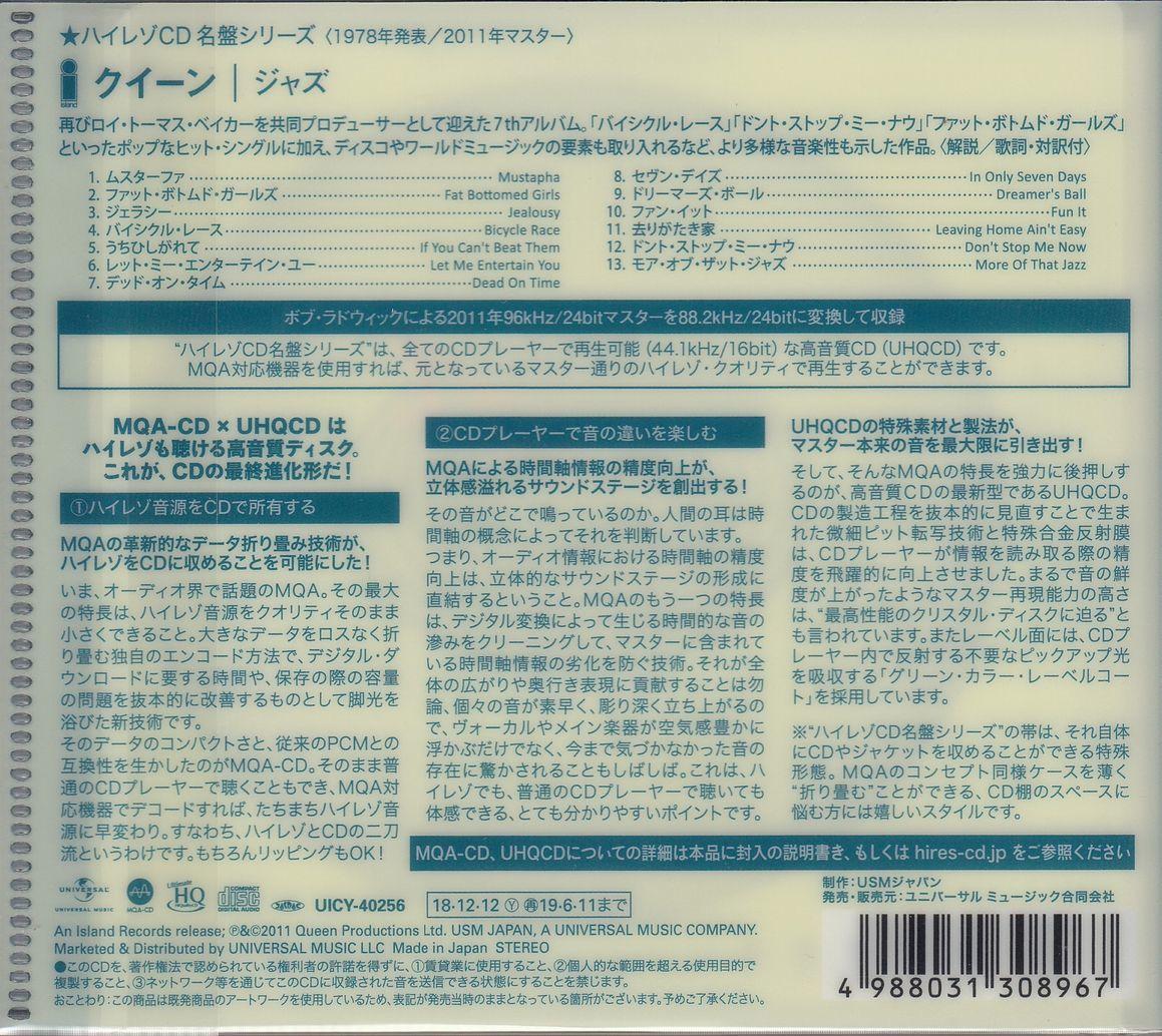 新品未開封!生産限定盤・ハイレゾ音源収録・Queen(クィーン)・CD・「6 タイトル セット」_画像7
