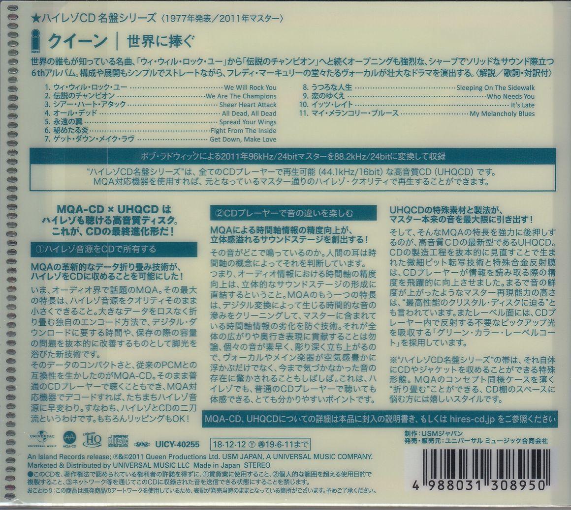 新品未開封!生産限定盤・ハイレゾ音源収録・Queen(クィーン)・CD・「6 タイトル セット」_画像3