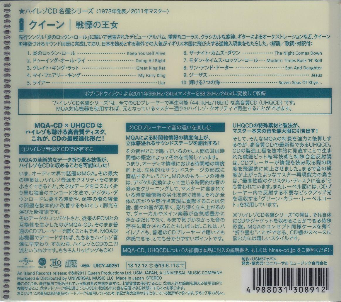 新品未開封!生産限定盤・ハイレゾ音源収録・Queen(クィーン)・CD・「6 タイトル セット」_画像5