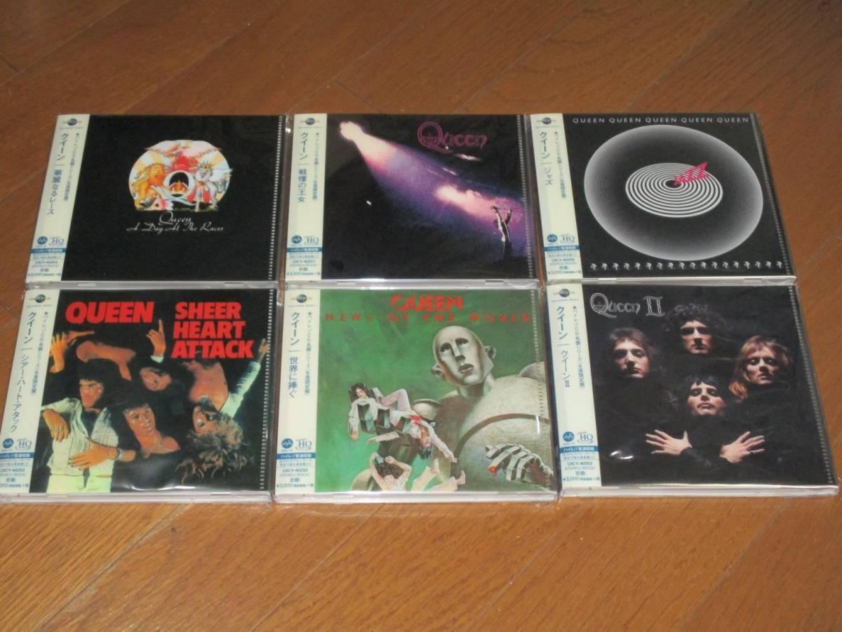 新品未開封!生産限定盤・ハイレゾ音源収録・Queen(クィーン)・CD・「6 タイトル セット」_画像1