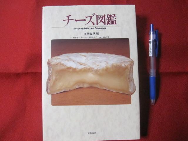 ☆チーズ図鑑 Encyclpedie des Fromages 【食文化・飲食・料理・洋食・食材・知識】_画像1