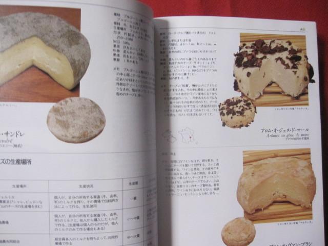 ☆チーズ図鑑 Encyclpedie des Fromages 【食文化・飲食・料理・洋食・食材・知識】_画像2