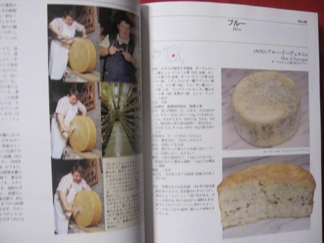 ☆チーズ図鑑 Encyclpedie des Fromages 【食文化・飲食・料理・洋食・食材・知識】_画像3
