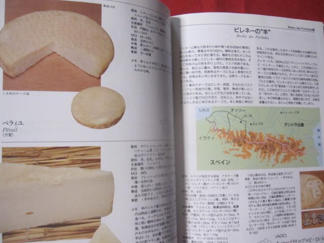 ☆チーズ図鑑 Encyclpedie des Fromages 【食文化・飲食・料理・洋食・食材・知識】_画像4