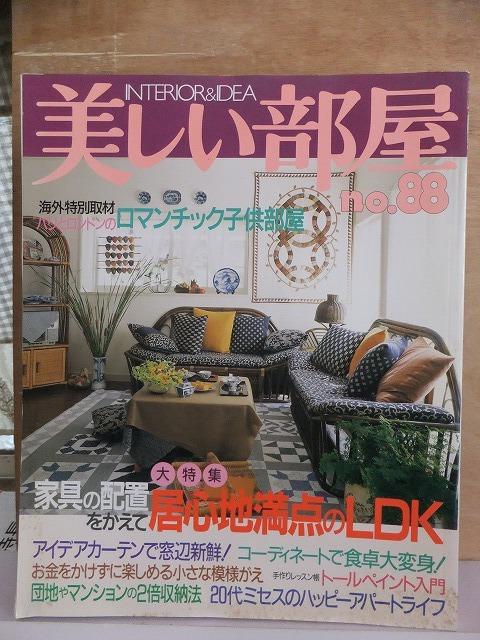 美しい部屋  no.88    居心地満点のLDK      主婦と生活社_画像1