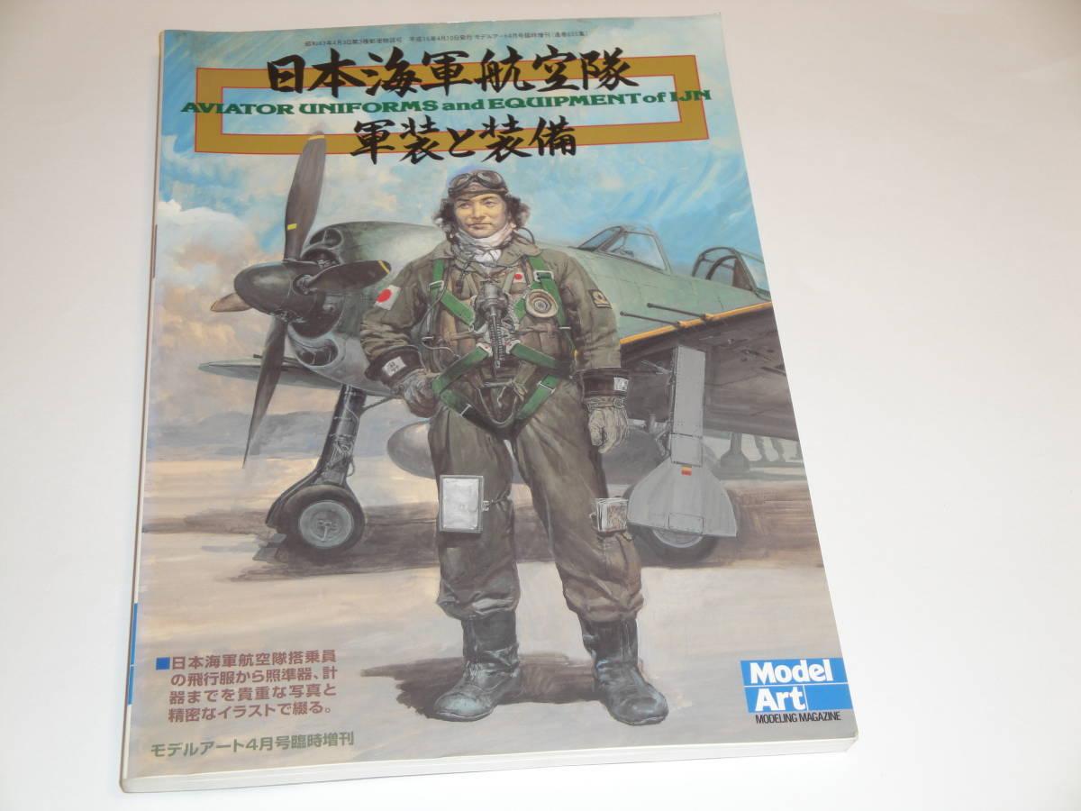 即決 日本海軍航空隊の軍装と装備 日本海軍航空隊搭乗員の飛行服から照準器、計器までを貴重な写真と精密なイラストで綴る