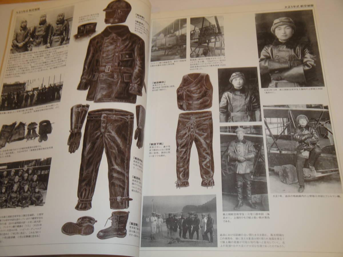 即決 日本海軍航空隊の軍装と装備 日本海軍航空隊搭乗員の飛行服から照準器、計器までを貴重な写真と精密なイラストで綴る_画像2