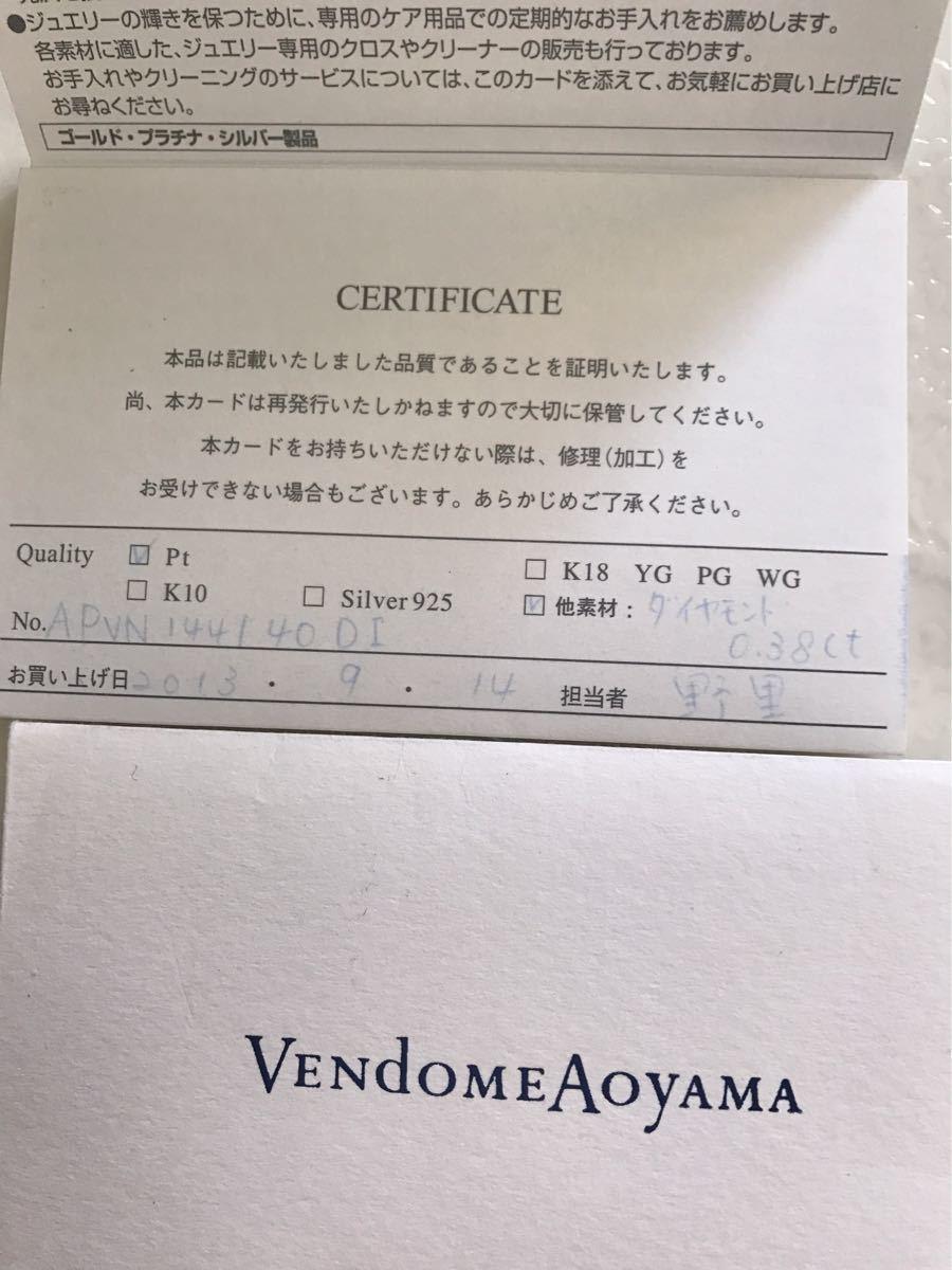 ヴァンドーム青山グレースネックレスpt850ダイヤ計0.38ct限定今だけ値下げ_画像4