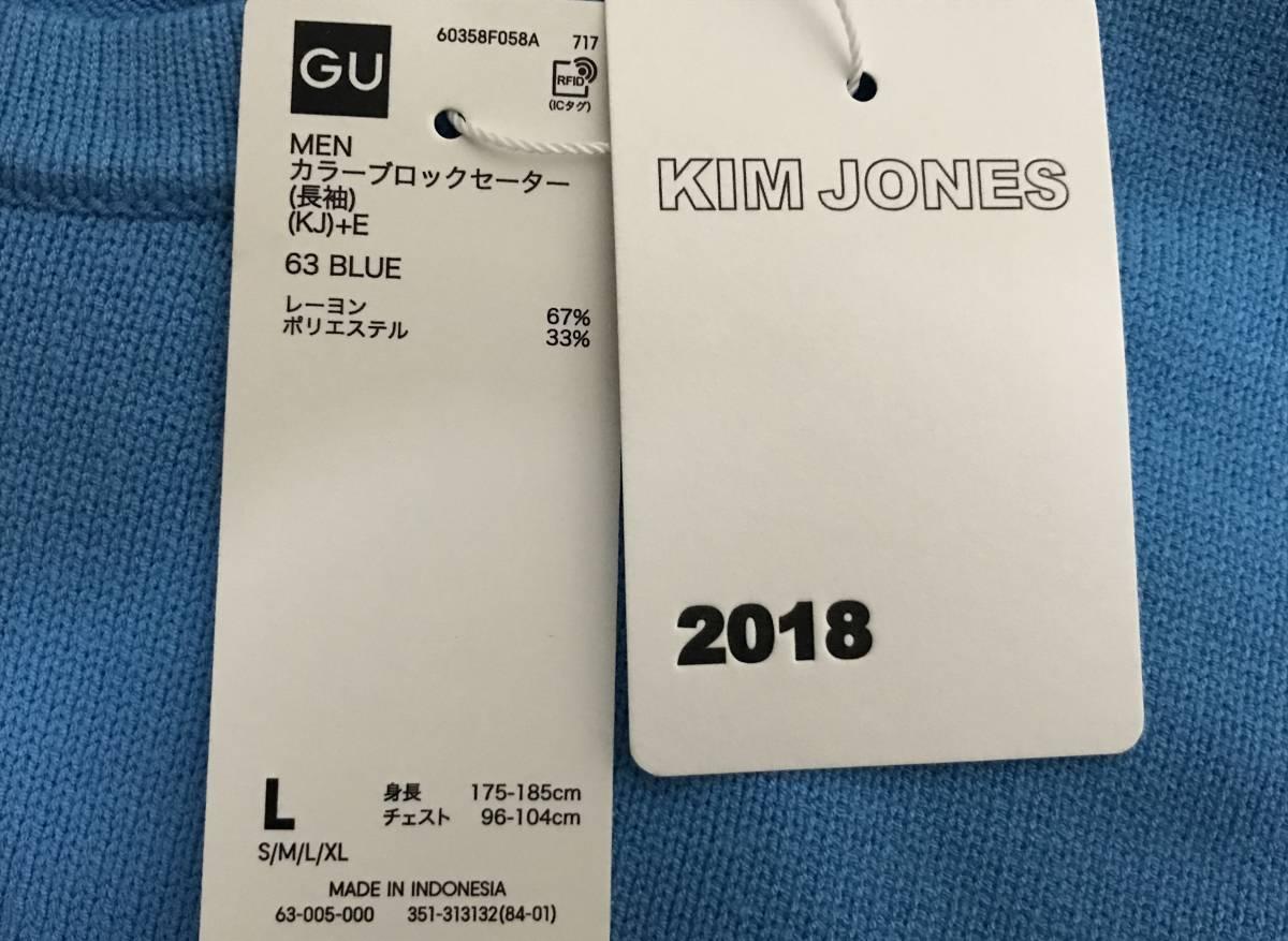 GU(ジーユー) - キム ジョーンズ(KIM JONES) カラーブロックセーター(長袖)(KJ) ブルー Lサイズ (完売品・新品未着用品)_画像5
