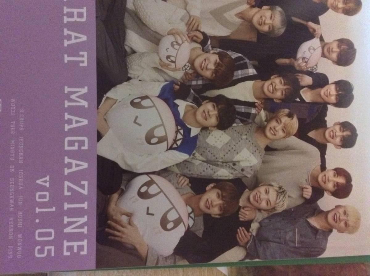 SEVENTEENファンクラブ会報「CARAT MAGAGINE」vol.05
