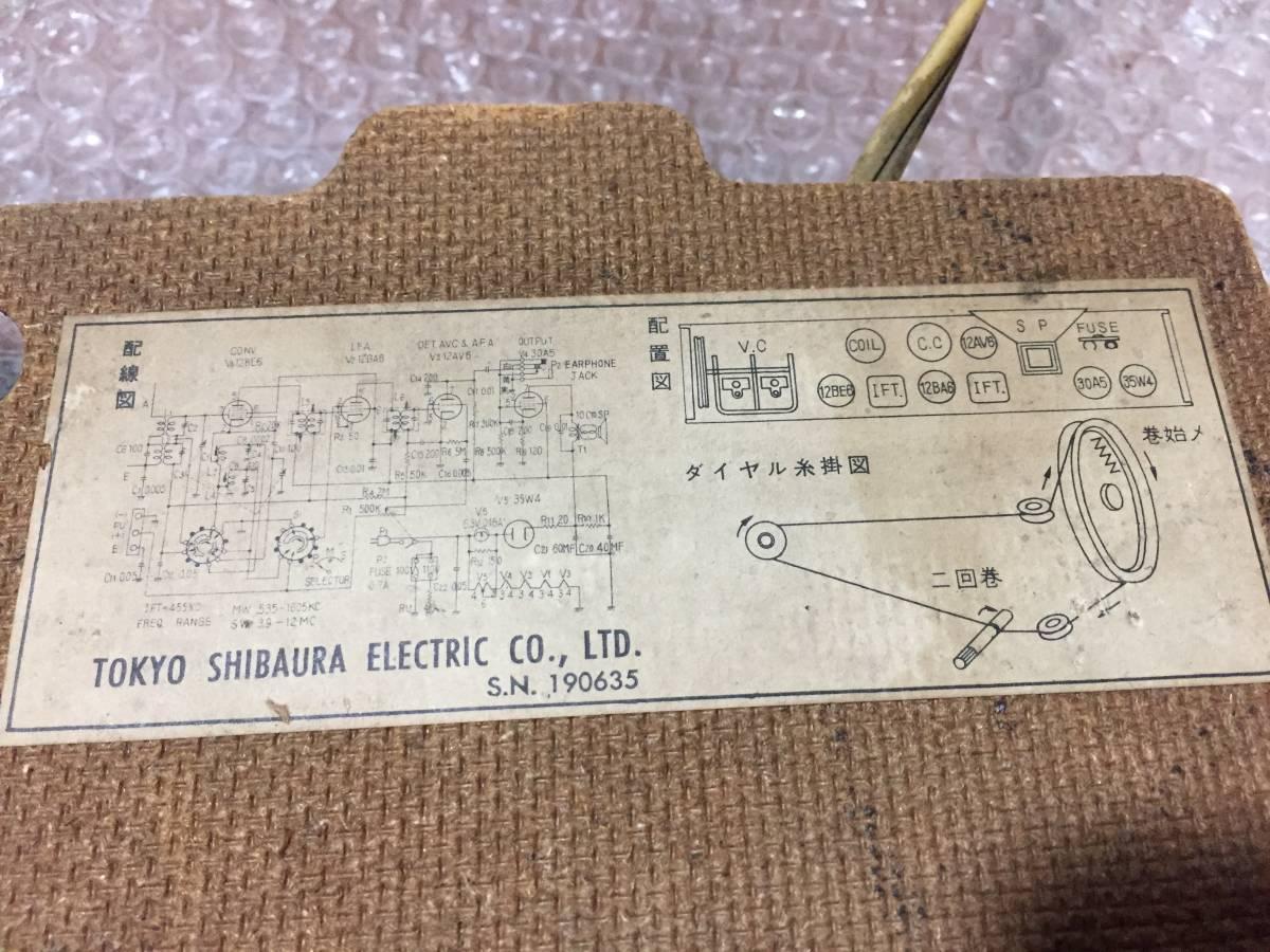 【ジャンク 故障品】 TOSHIBA(東芝) 真空管ラジオ かなりやFS 5UL-428 ☆MW SW☆_画像7
