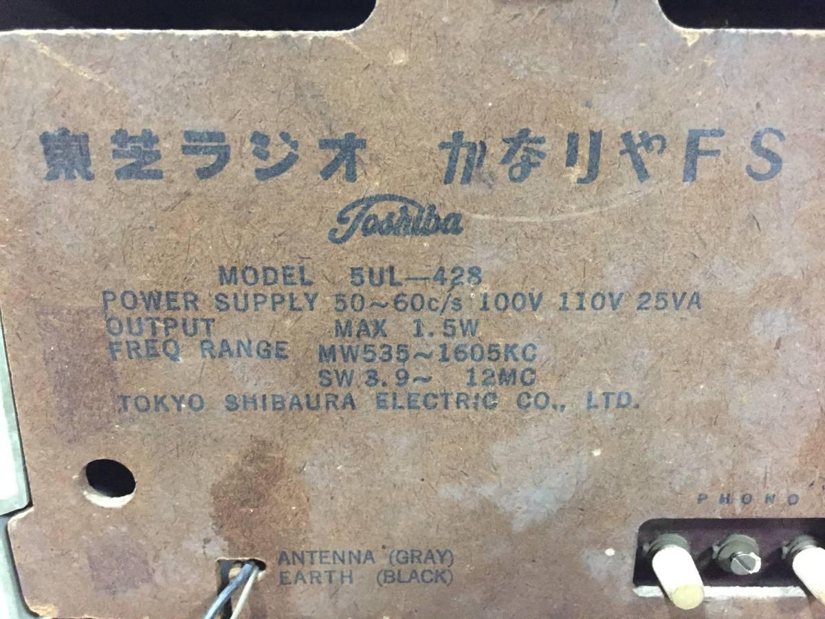 【ジャンク 故障品】 TOSHIBA(東芝) 真空管ラジオ かなりやFS 5UL-428 ☆MW SW☆_画像10