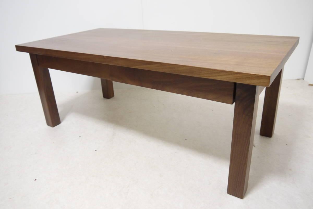 ■美品■ 無印良品 MUJI ウォールナット 無垢材 引き出し収納付き センターテーブル コー
