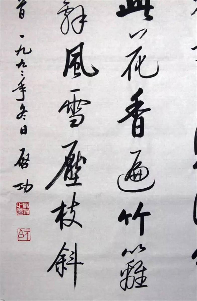 肉筆保證 中國美術 唐物 掛軸 書道 書法 紙本鏡心 (啓功)1-10-日本代购网图片2链接