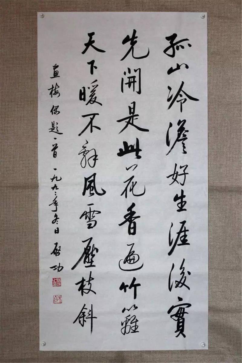 肉筆保證 中國美術 唐物 掛軸 書道 書法 紙本鏡心 (啓功)1-10-日本代购网图片1链接