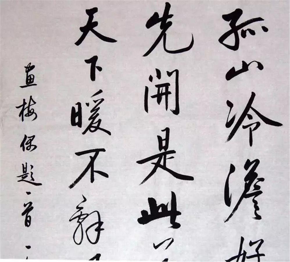 肉筆保證 中國美術 唐物 掛軸 書道 書法 紙本鏡心 (啓功)1-10-日本代购网图片3链接